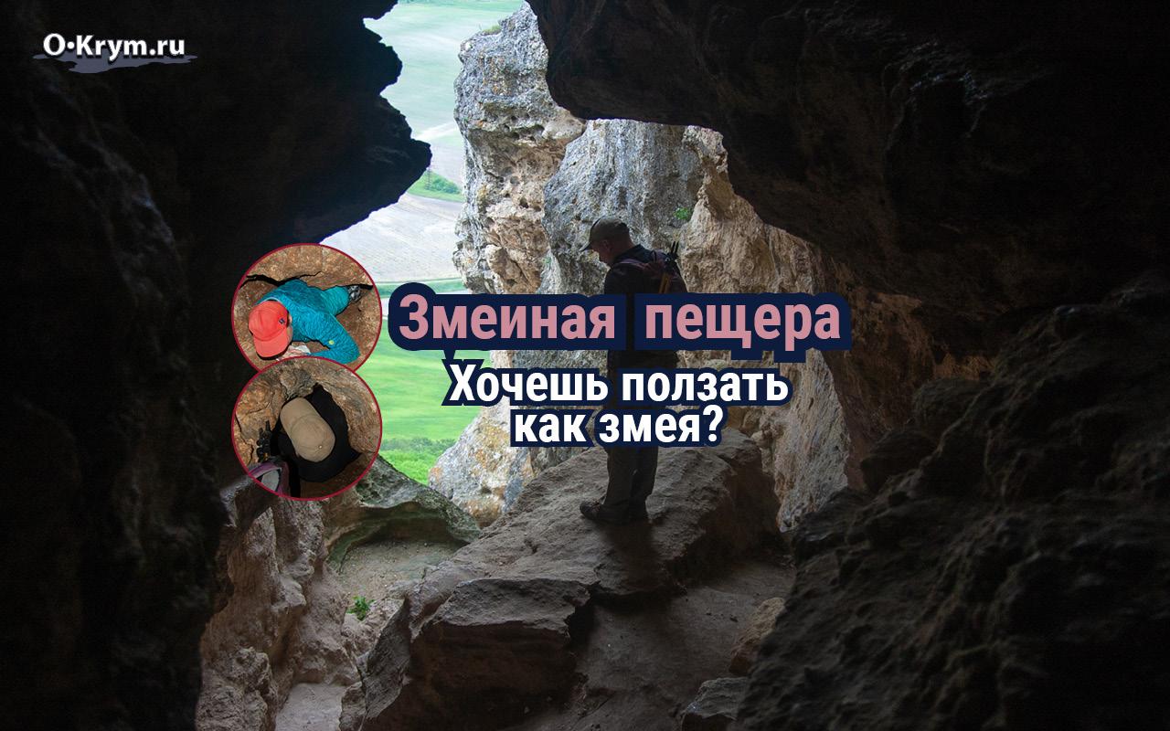 Zmeinaya cave