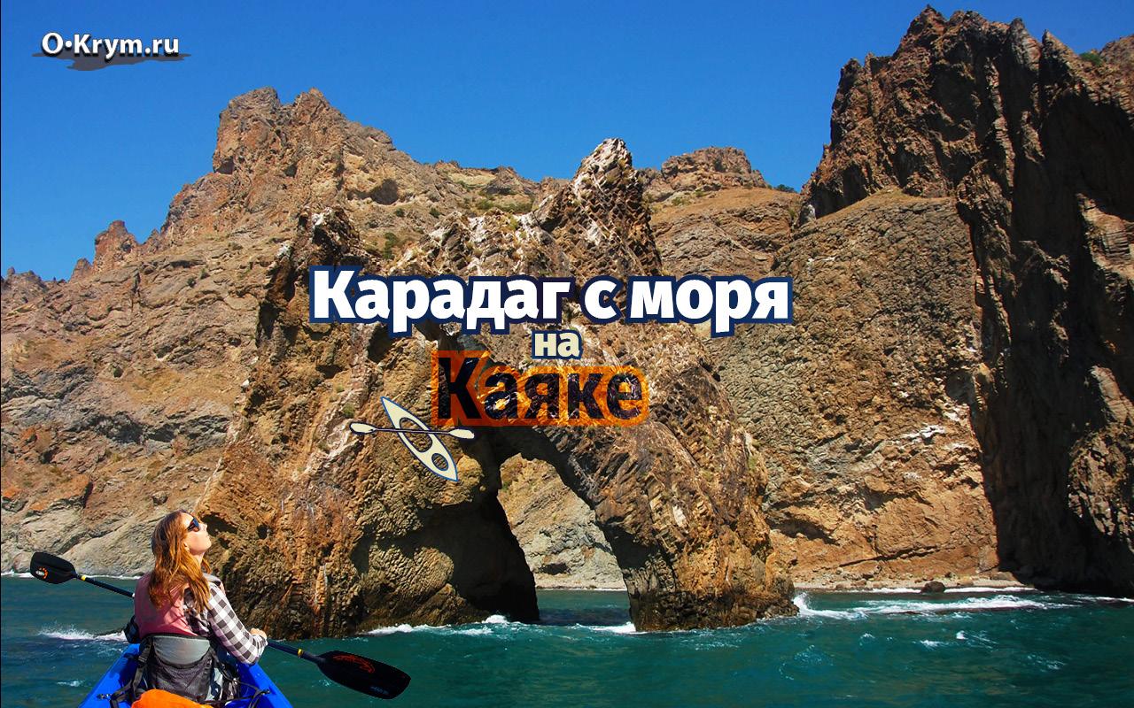 karadag_sea