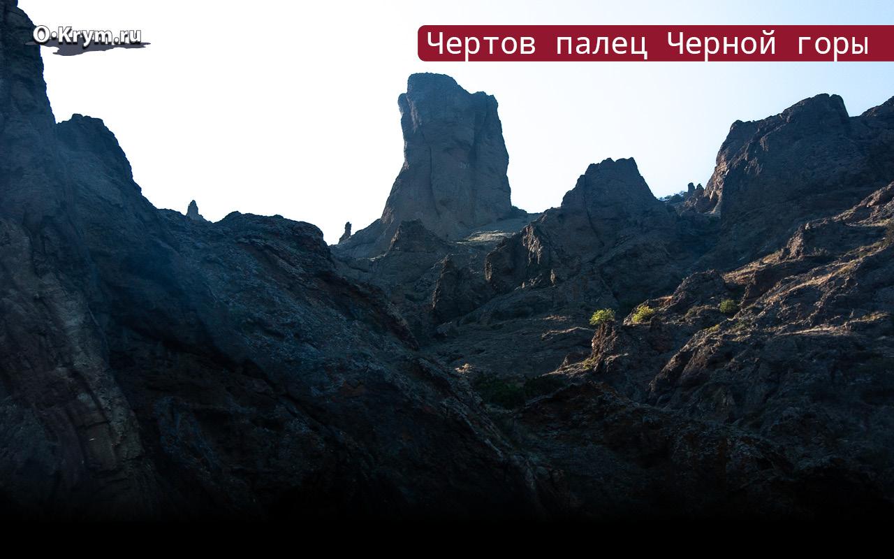 Чертов палец Черной горы