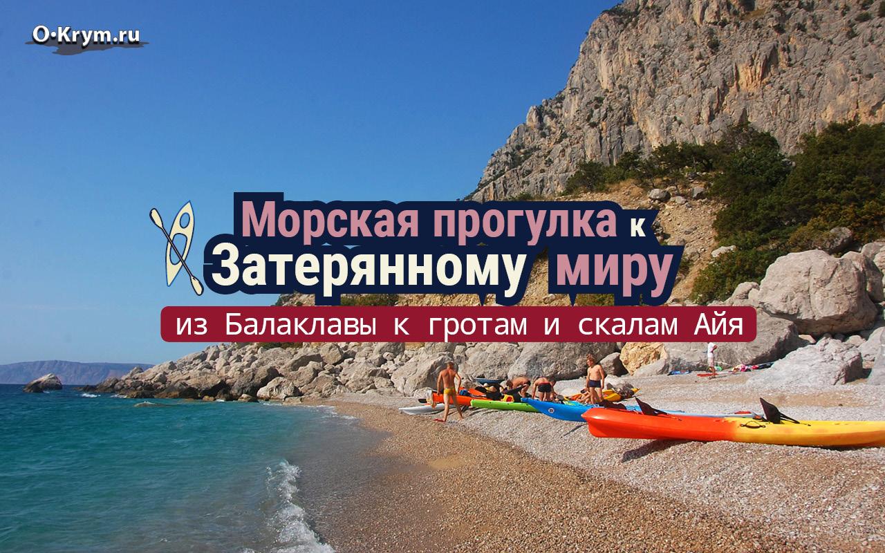 Balaklava-Aya-boat trip
