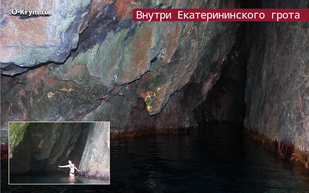 Внутри Екатерининского грота