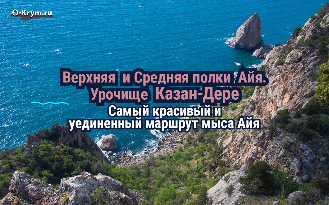 Kazan-Dere
