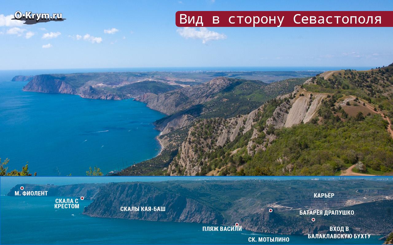 Вид в сторону Севастополя