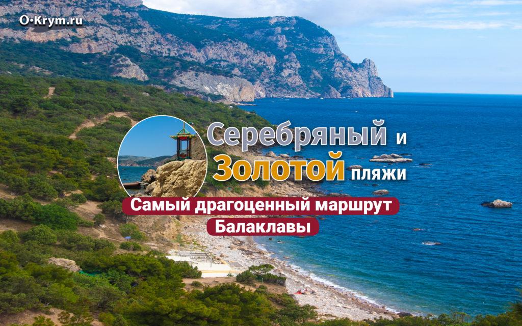 zolotoy i serebryanyy plyazhi