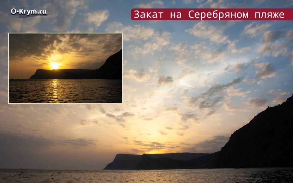 Закат на Серебряном пляже
