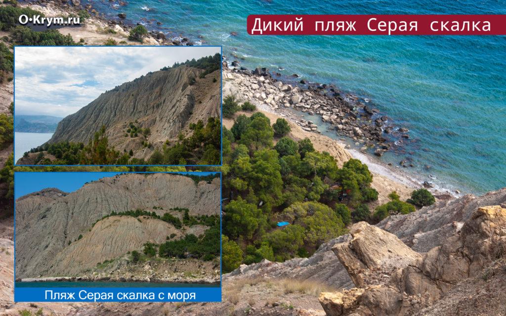Дикий пляж Серая скалка