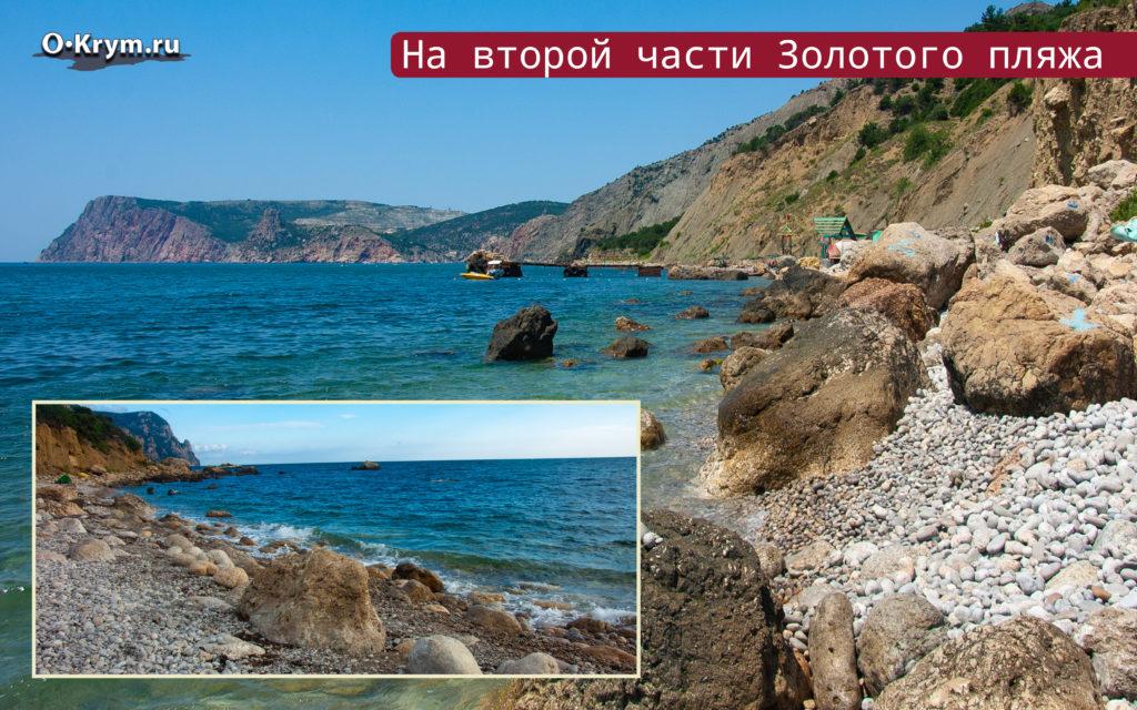 На второй части Золотого пляжа