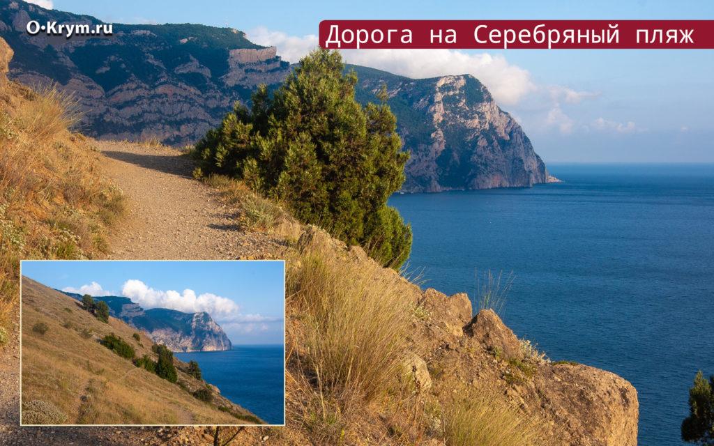 Дорога на Серебряный пляж