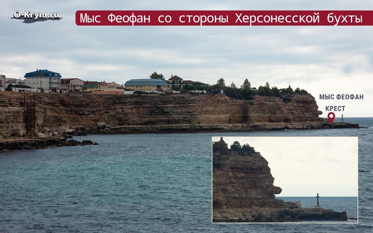 Мыс Феофан со стороны Херсонесской бухты