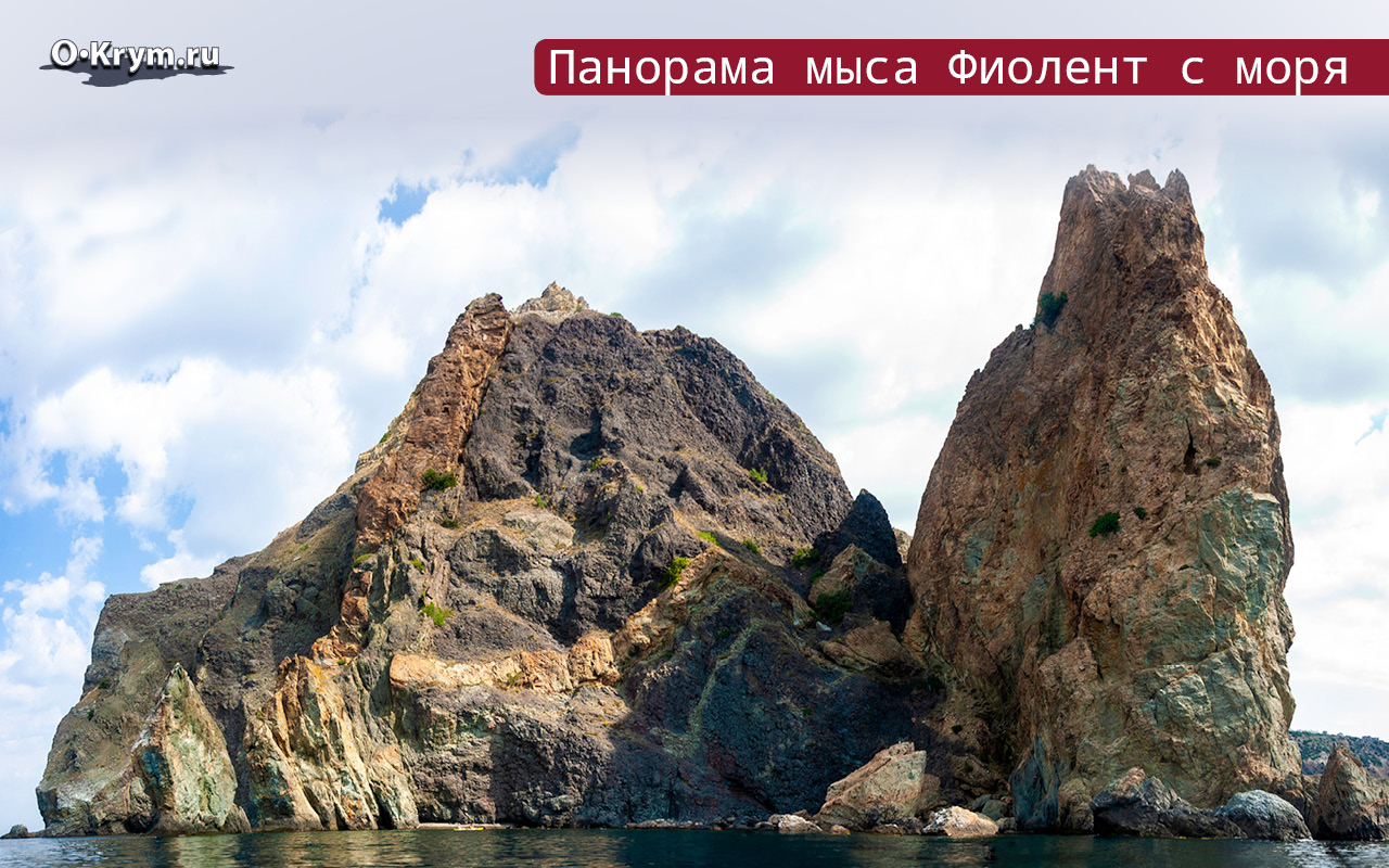 Панорама мыса Фиолент с моря