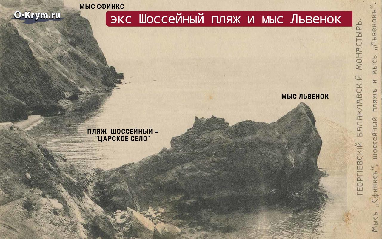 экс Шоссейный пляж и мыс Львенок