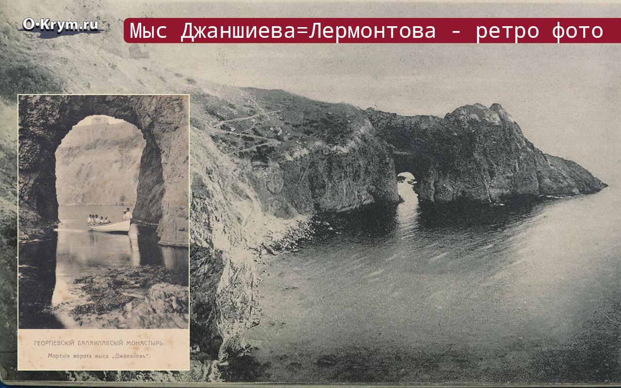 Мыс Джаншиева = Лермонтова - ретро фото