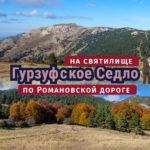 По Романовской дороге на Гурзуфское Святилище